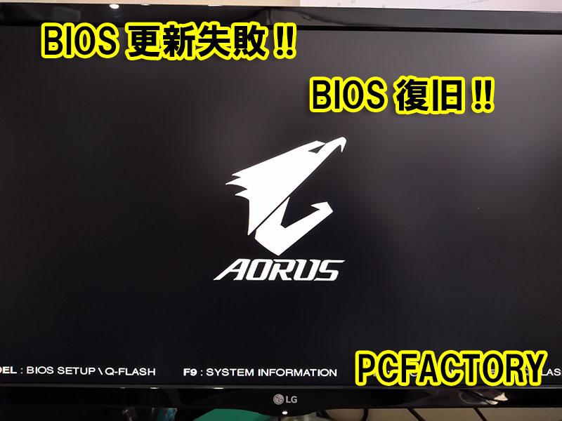 パソコン bios 起動 しない